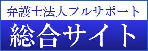 弁護士法人フルサポート 総合サイト