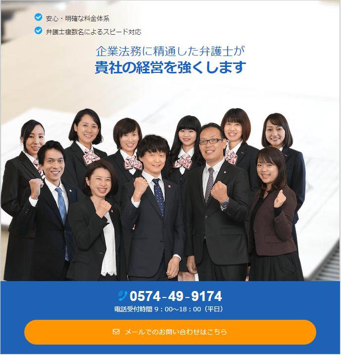 企業法務フルサポートのスタッフ