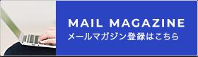 メールマガジン登録はこちら