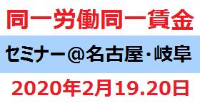 同一労働同一賃金 セミナー名古屋・岐阜