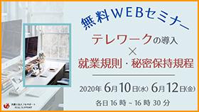 テレワーク無料WEBセミナー