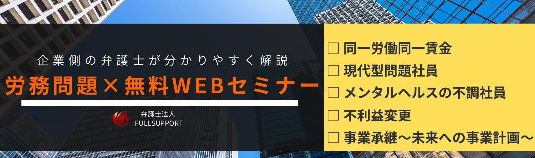 労務問題×無料WEBセミナー