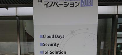 【イベントレポート】札幌デジタルイノベーション 2019