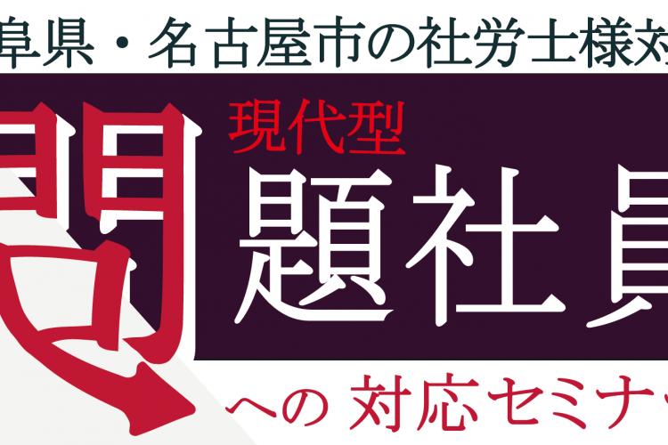 2019年11月28・29日開催 名古屋・岐阜「現代型問題社員対応セミナー」