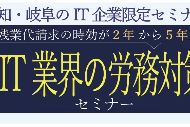 2019年9月25日開催 愛知・岐阜「IT業界の労務対策セミナー」