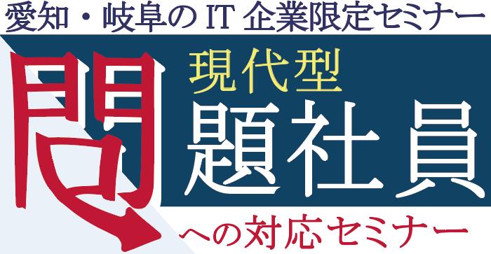 2019年12月3日開催 愛知・岐阜のIT企業様対象「現代型問題社員への対応セミナー」