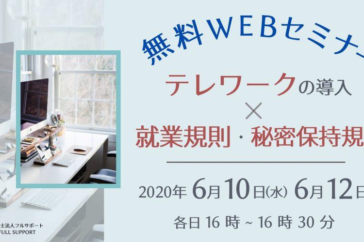2020年6月10日・12日開催 Webセミナー「テレワークの導入-就業規則と機密保持規程」