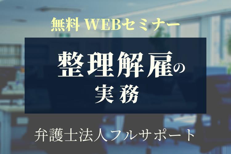 Webセミナー「整理解雇-コロナ不況に負けない経営知識②」8月4日・6日・11日開催