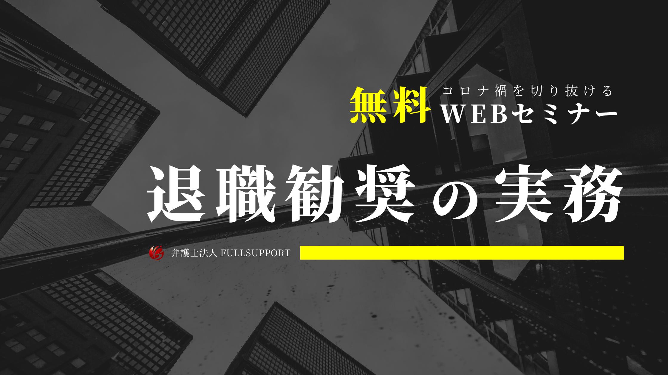 Webセミナー「退職勧奨-コロナ不況に負けない経営知識」7月21日・28日・30日開催