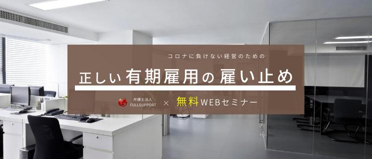Webセミナー「有期雇用の雇い止め-コロナ不況に負けない経営知識③」8月25日、27日、9月1日開催