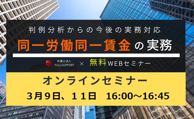 2021年3月9・11日「同一労働同一賃金の実務」無料ウェブセミナー