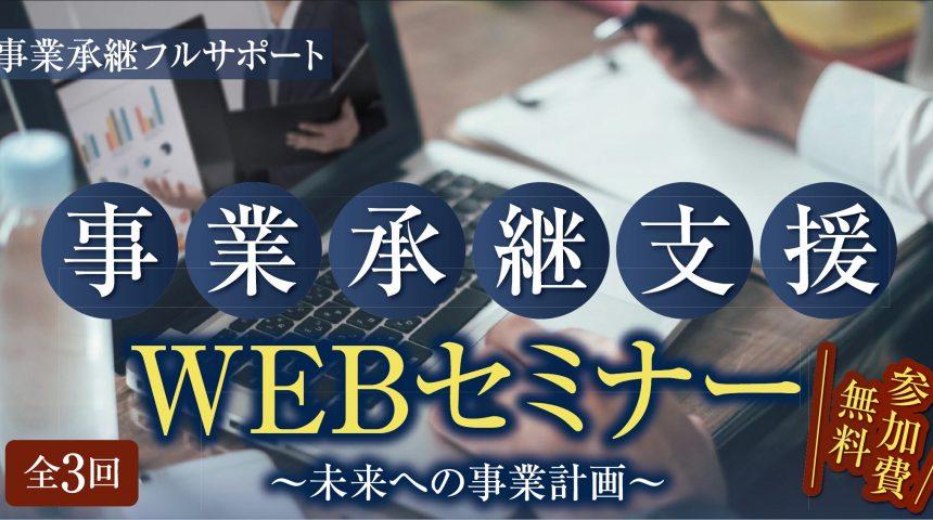 全3回「事業承継支援」無料ウェブセミナー