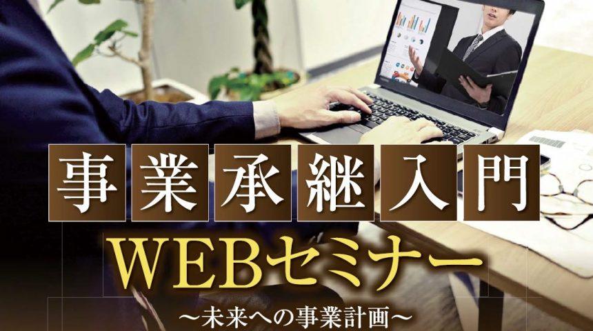 2021年3月17日「事業承継入門」無料ウェブセミナー
